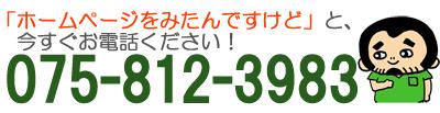 電話075-812-3983