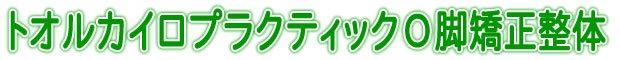 初めての方へ | 京都O脚矯正整体院 | トオルカイロプラクティック