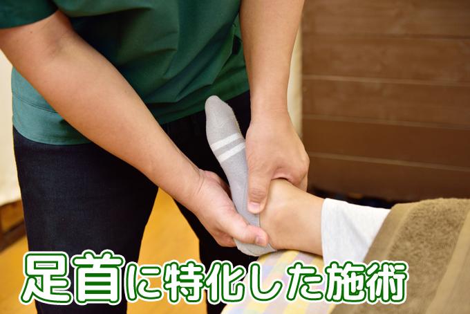 足首に特化した施術