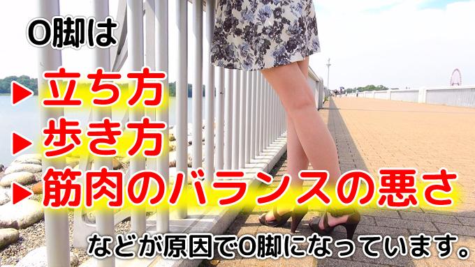 O脚は立ち方歩き方筋肉のバランスの悪さ
