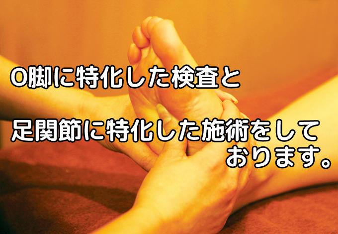O脚に特化した検査と足関節に特化した施術
