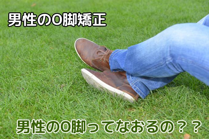 男性のO脚矯正